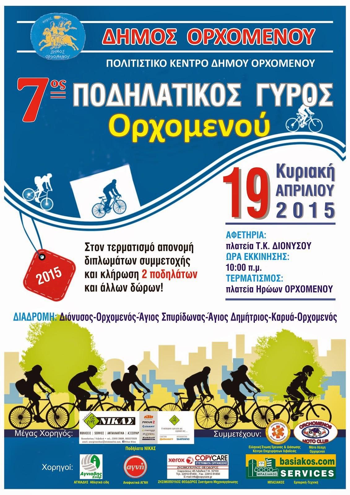 Την Κυριακή ο 7ος Ποδηλατικός Γύρος στο Δήμο Ορχομενού