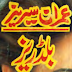 Blood Rays (Imran Series)