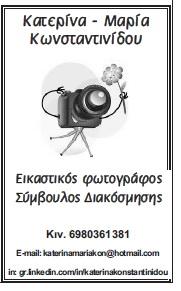 ΕΙΚΑΣΤΙΚΟΣ ΦΩΤΟΓΡΑΦΟΣ - ΣΥΜΒΟΥΛΟΣ ΔΙΑΚΟΣΜΗΣΗΣ