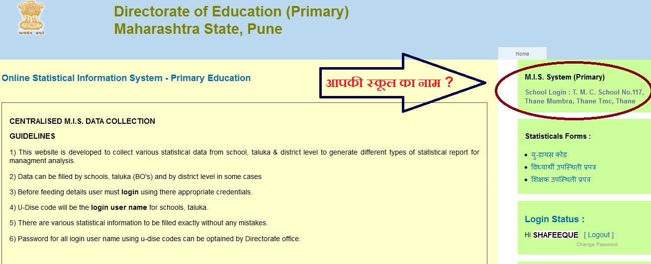 अब आपको STUDENTS ATTENDANCE DAILY REPORT ONLINE