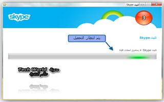 برنامج Skype Offline installer كامل الاصدار الاخير و شرح خطوات التثبيت 3