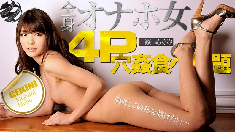 [FHD] XXX AV 21261  篠めぐみ Megumi Shino  vol.02