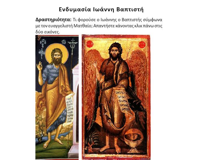 http://ebooks.edu.gr/modules/ebook/show.php/DSGYM-B118/381/2536,9843/extras/Html/kef1_en9_endymata_ioanni_vaptisti_popup.htm