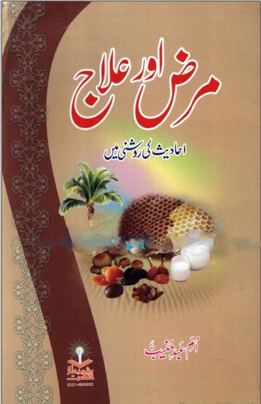 tamam bimariyon ka ilaj quran pak se, Aap ke Bimariyon aur masail ka Qurani Hall, islamic Wazaif, Urdu Wazaif, Bimariyon ka Ilaaj
