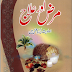 Marz Aur illaj - Read online Urdu Book On Bimariyon ka Ilaaj in islam