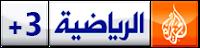 الجزيرة الرياضية مباشر JSC_2013_plus3.png
