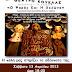 13 Απριλίου: Κουκλοθέατρο για την στήριξη των αδέσποτων της Κερατέας