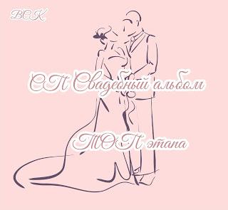 4 этап СП от ВСК свадебный альбом