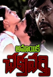 AMAAYAKA CHAKRAVARTHY Telugu Mp3 Songs Free  Download  1983