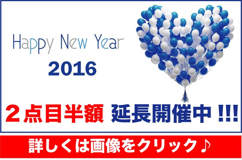 http://nix-c.blogspot.jp/2016/01/newyear-fes_5.html