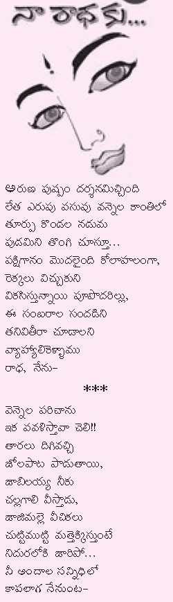 telugu sites for essays about love