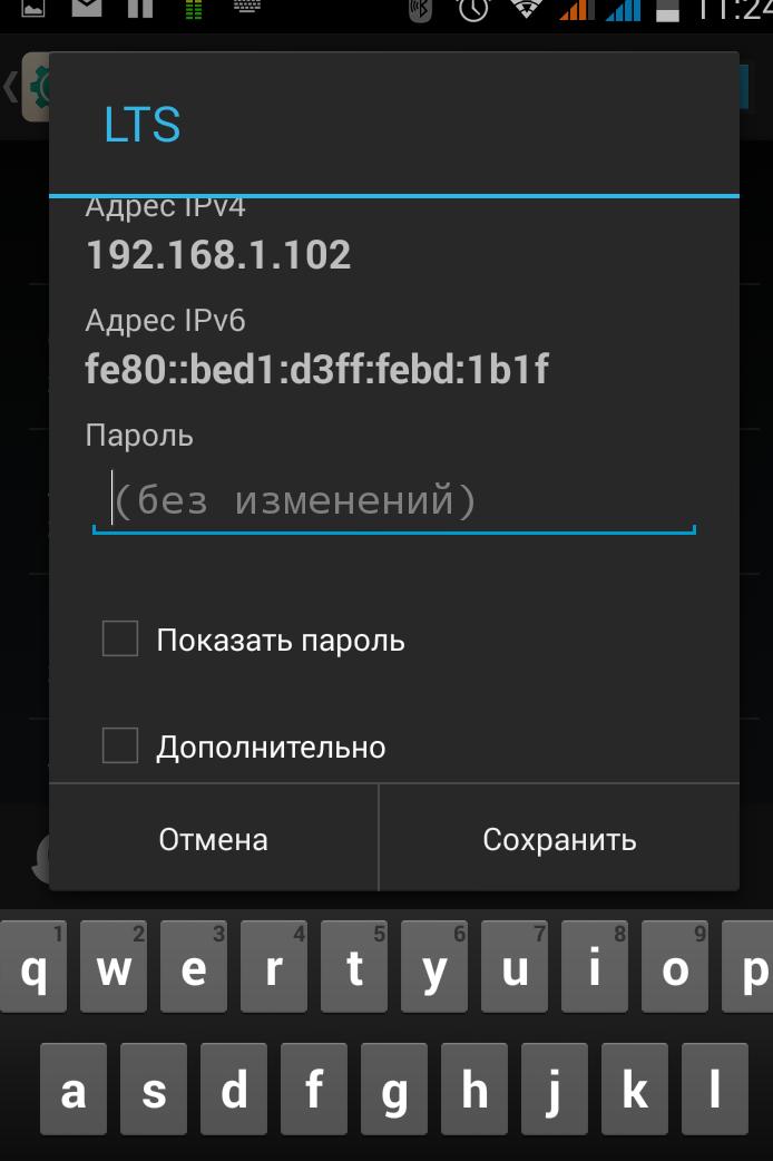 Android KitKat Настройка Wi-Fi дополнительно