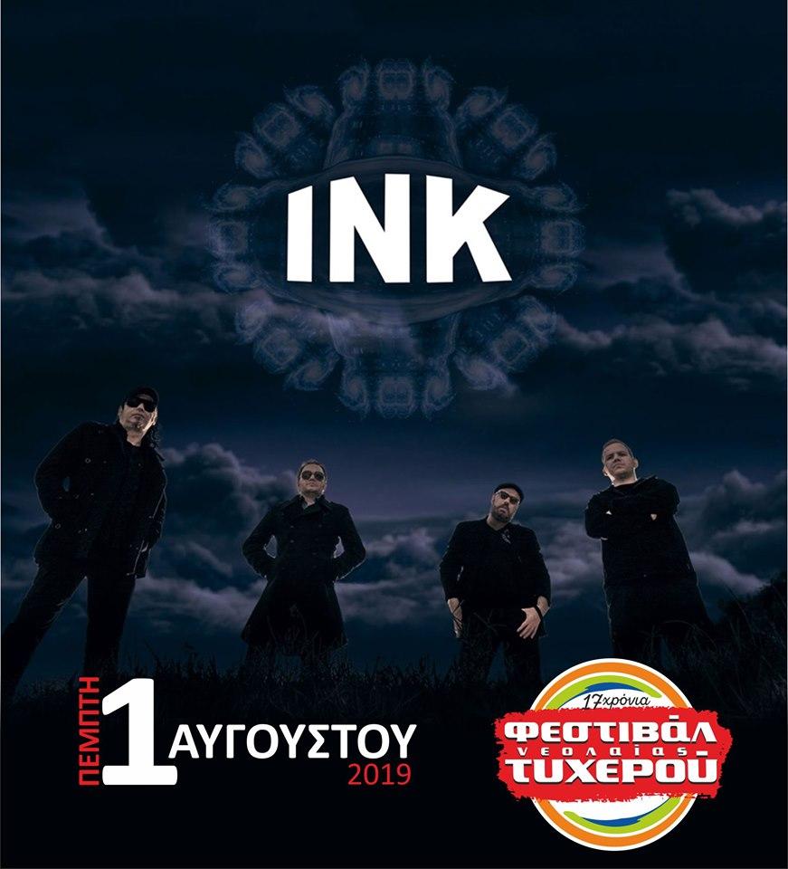 Οι αγαπημένοι INK θα ανοίξουν το φετινό Φεστιβάλ Νεολαίας Τυχερού