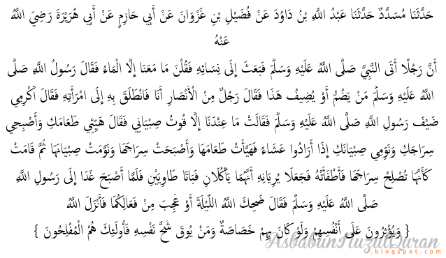 qur'an surat al Hasyr ayat 9
