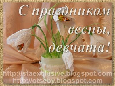 С праздником весны, девчата!