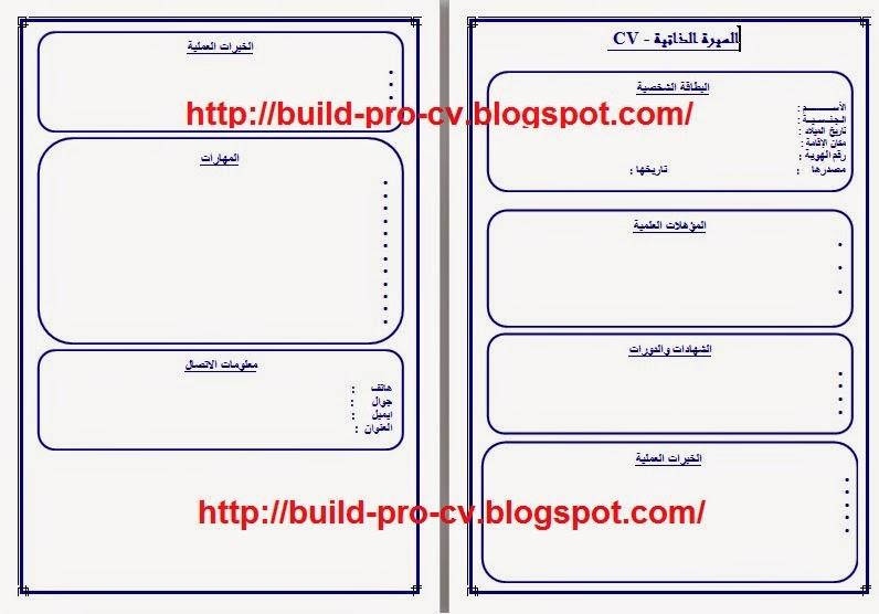 نموذج السيرة الذاتية باللغة العربية كتابة السيرة الذاتية Cv