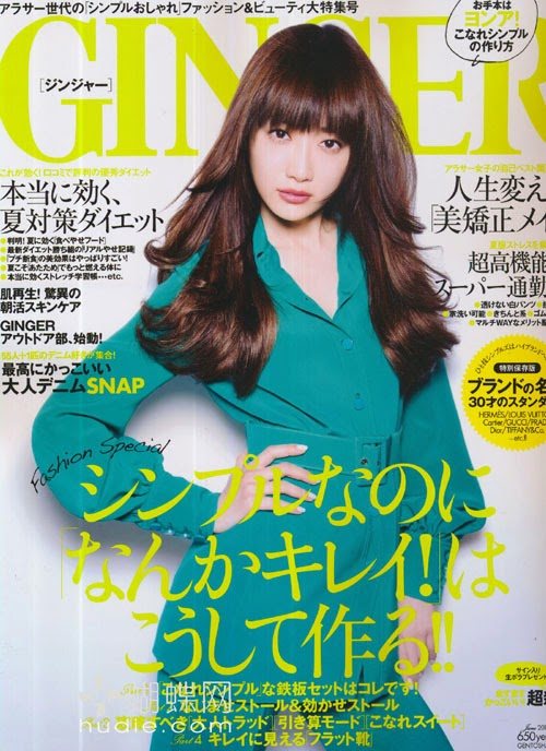 GINGER (ジンジャー) June 2013 Youn-a ヨンア