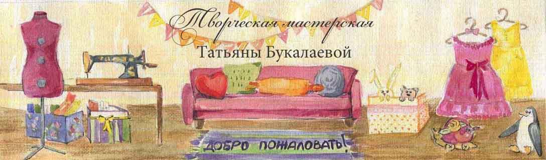 Творческая мастерская Татьяны Букалаевой