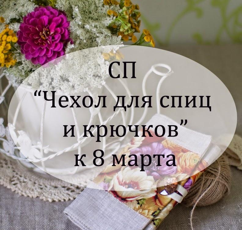 """СП """"Органайзер для спиц и крючков"""""""