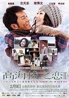 Phim Cao Hải Bạt Chi Luyến