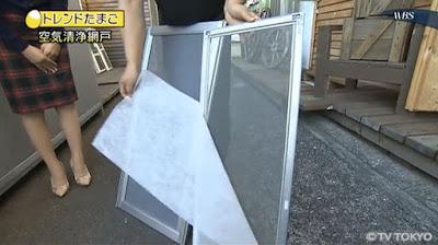網戸革命 3層構造 フィルター 花粉 空気清浄機能 雨 防水 WBS トレたま