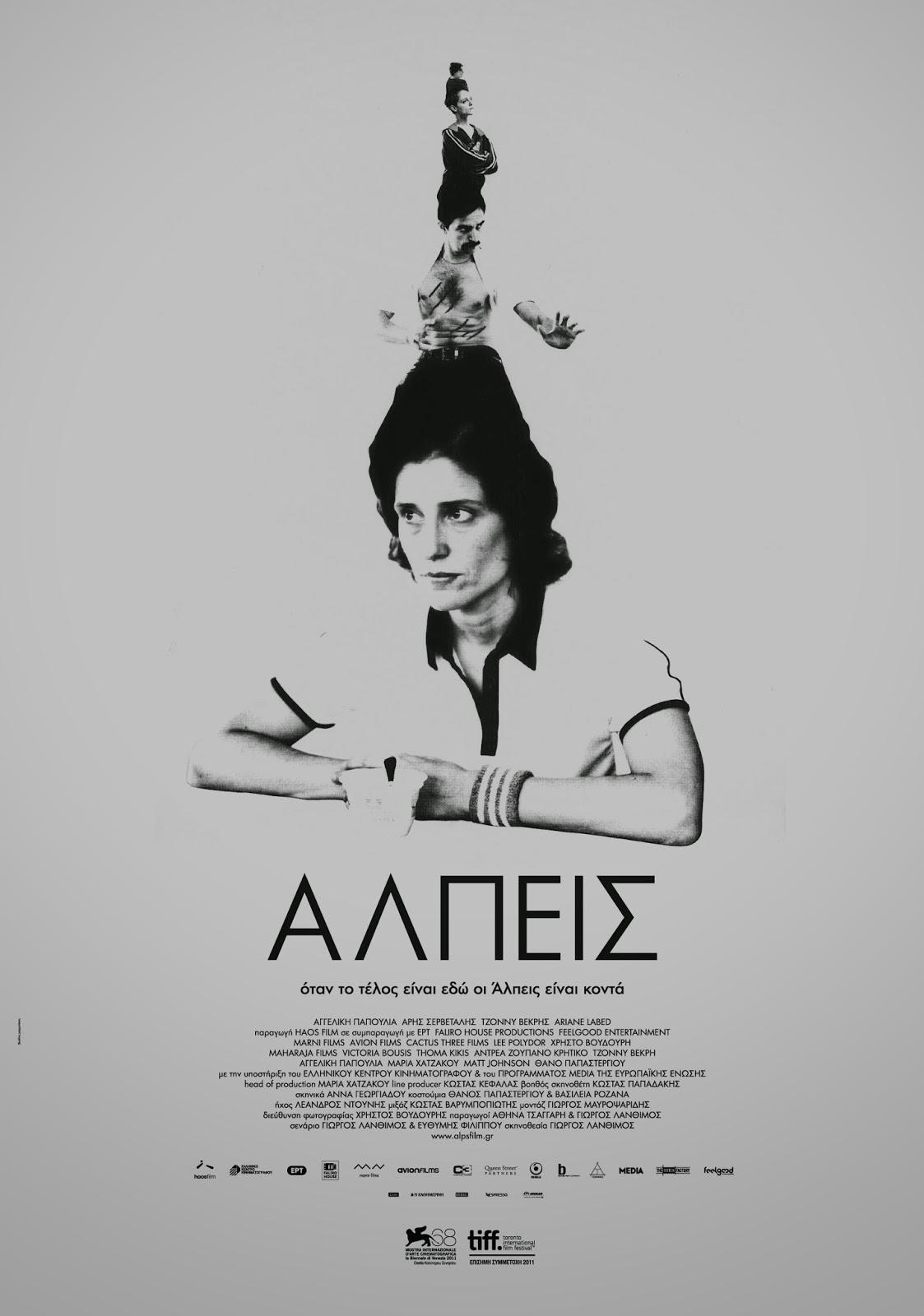 Alpeis (Alphs) 2011 ταινιες online seires xrysoi greek subs