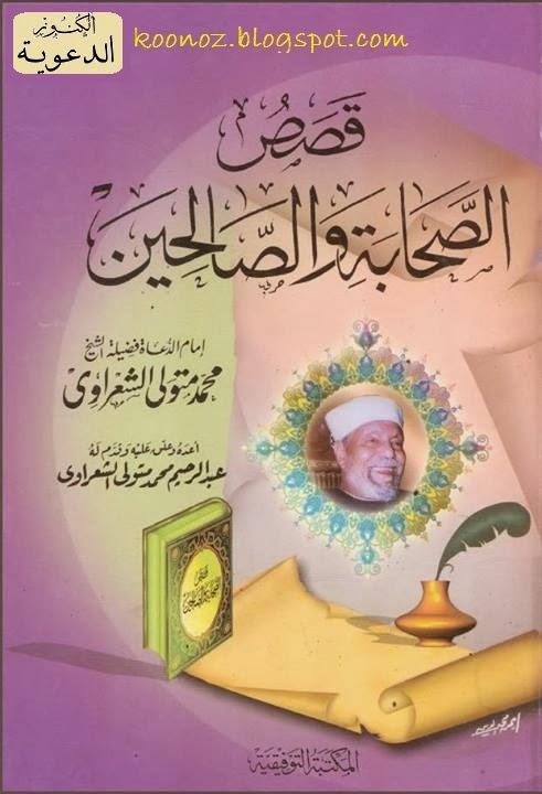 كتاب قصص الصحابة و الصالحين - للشيخ محمد متولي الشعرواي - تحميل مباشر - pdf