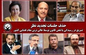 نقد کوتاهی بر نظریه هفت حقوقدان