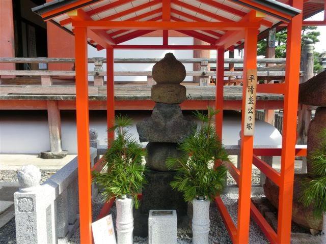 六波羅蜜寺:平清盛塚