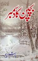 Bachpan Ka December