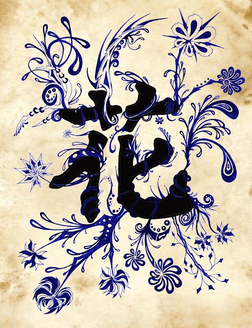 Kanji 花 (fleur) Kanji+7