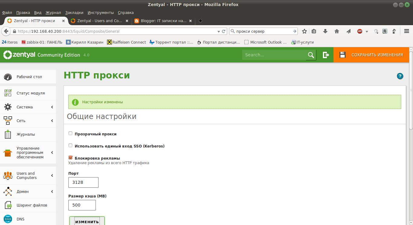Что такое прокси сервер, ftp, http, чтол такое vpn скачать ранк для сервера css v34
