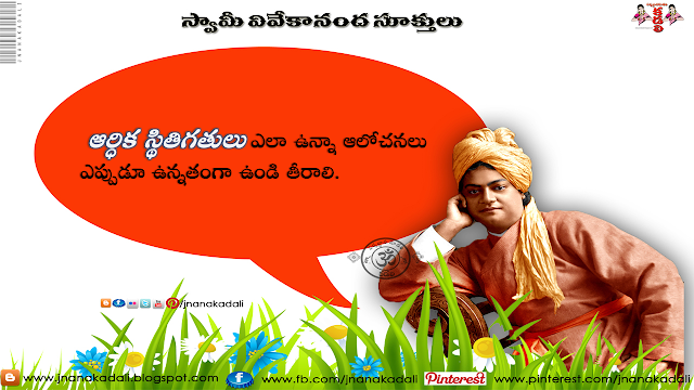 Swami Vivekananda Telugu Self Confidence and Success Life Sayings Quotes,Here is a Latest Telugu Manchi Maatalu by Swami Vivekananda in Telugu Language, Telugu Good Morning Nice Swami Vivekananda Wallpapers, Telugu  Swami Vivekananda Sayings and Most Inspiring Words, Success Quotations by Swami Vivekananda in Telugu, Life Messages by Swami Vivekananda, Awesome Telugu Language Swami Vivekananda Wallpapers, Best Swami Vivekananda Nice Useful Quotations online, Telugu Swami Vivekananda Solders Quotes,Here is a Nice and Best Good Inspiring Swami Vivekananda Motivational Thoughts Wallpapers, Facebook Swami Vivekananda Quotations, Swami Vivekananda Heart Mind Changing Quotes images, Good Swami Vivekananda Work images online, Swami Vivekananda Hard Work Quotes lines, Awesome Telugu Nice Images by Swami Vivekananda, Swami Vivekananda Jayanti Quotations in Telugu language, Top Telugu Swami Vivekananda Slogans images, Swami Vivekananda prayer Images.