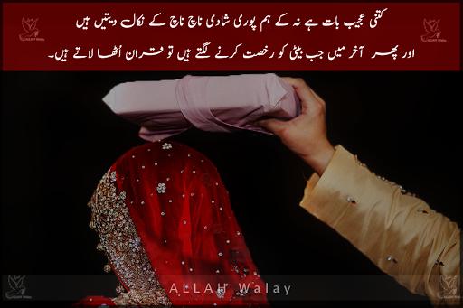 Jab Beti Ki Rukhsti Ka Waqt Ata ha tou Quran utha laty hen - HeartTouching Lines Pics