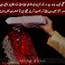 Jb Beti Ki Rukhsti Ka Waqt Ata ha tou Quran utha laty hen - HeartTouching Lines images