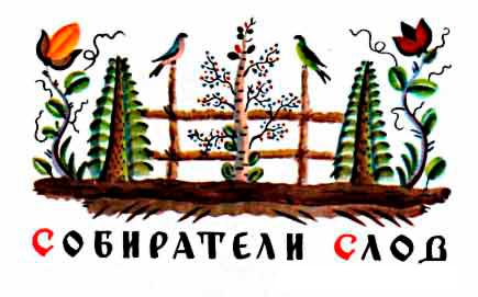 """""""Собиратели слов"""" 14.11. - 12.12.2016"""