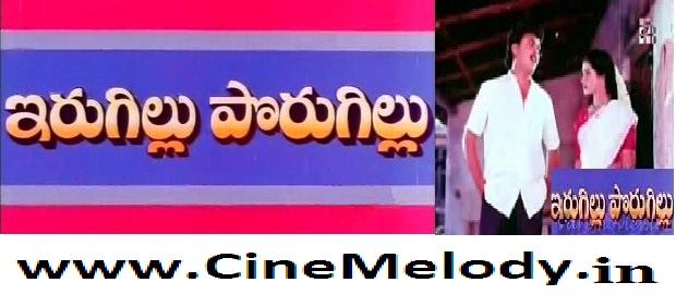 Irugillu Porugillu Telugu Mp3 Songs Free  Download -1991