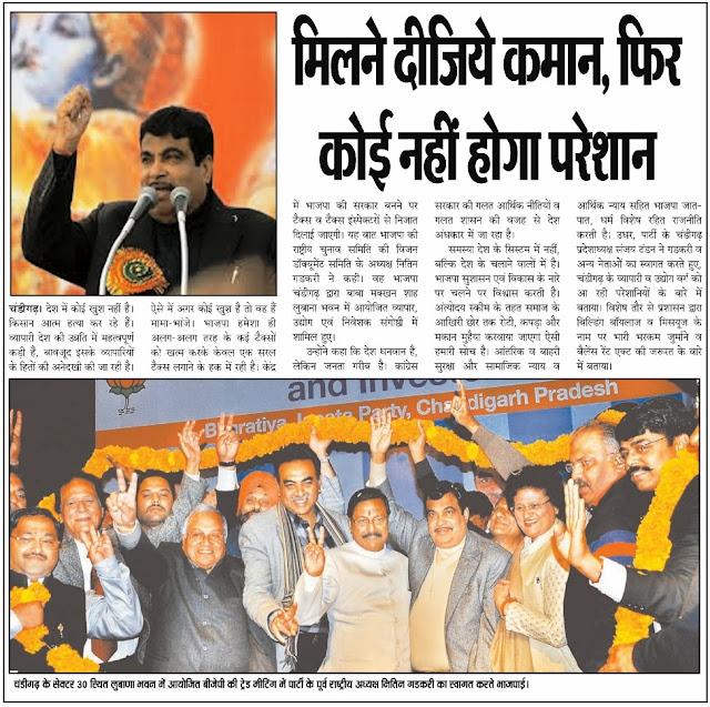 चंडीगढ़ के सेक्टर 30 स्थित लुबाना भवन में आयोजित बीजेपी के ट्रेड मीटिंग में पार्टी के पूर्व राष्ट्रीय अध्यक्ष नितिन गडकरी का स्वागत करते पूर्व सांसद सत्य पाल जैन व अन्य नेता