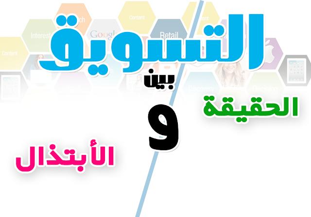 التسويق فى مصر بين الحقيقة و الأبتذال