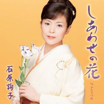 Shiawase no Hana