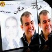 Hassan El Berkani-Hassan El Berkani 2011