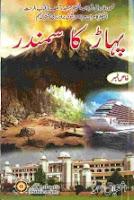 Pahar Ka samandar pdf