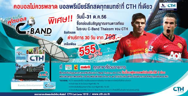 Lắp gói kênh CTH Thái Lan thu được 150 kênh truyền hình