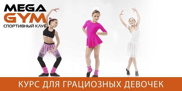 Хореография и гимнастика для детей в Дарнице