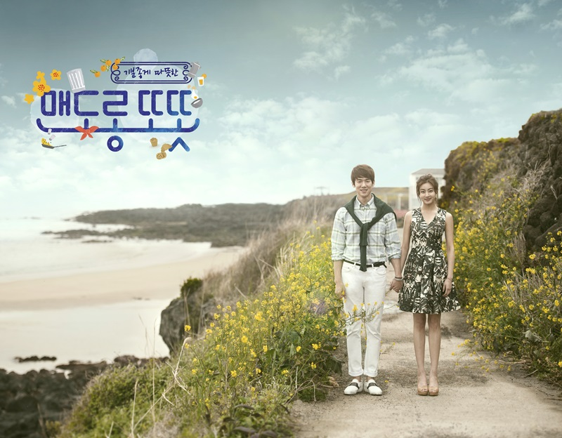 Warm & Cozy, Yoo Yeon Seok, Kang So Ra, Jeju