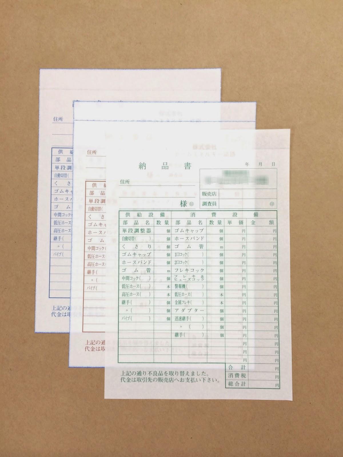 3枚複写、ガス設備業向け「納品書」