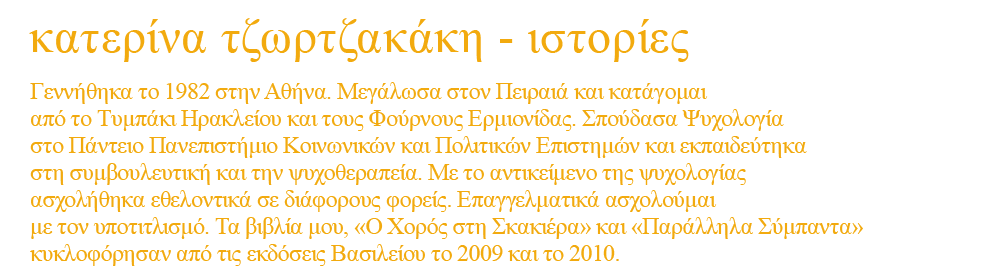 Κατερίνα Τζωρτζακάκη - Ιστορίες
