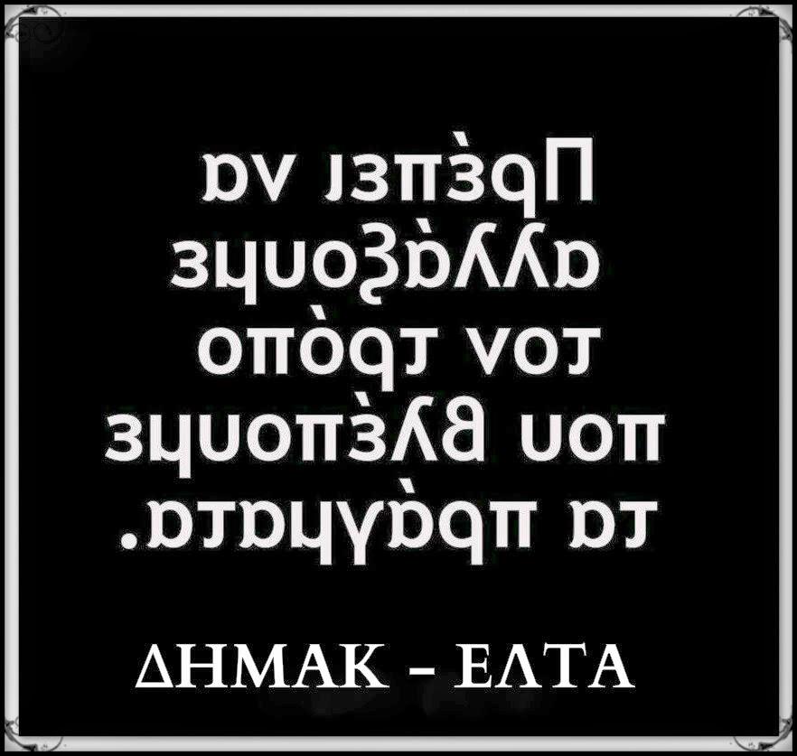 ΔΗΜΑΚ - ΕΛΤΑ