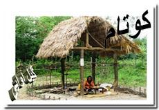 کوتام، مجموعه داستانهای کوتاه گیلکی