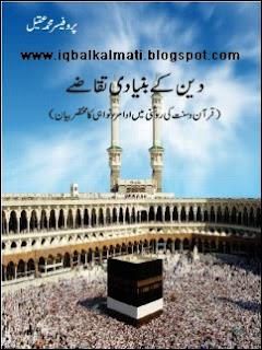 Deen Ke Bunyadi Taqaze by Pr. Muhammad Aqeel PDF